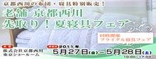 京都西川寝具特別販売会のご案内