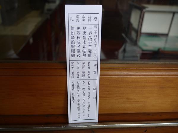 プチキャリ・海外最新情報!-台湾 おみくじ