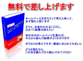 0円ホームページ制作 J-dream(ジェイドリーム)