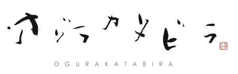 希水blog -ogurakatabira600.jpg