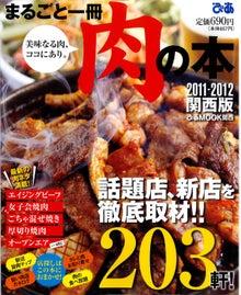 $大阪・中崎町のドラム缶焼肉店「ソソカルビ牛天」のブログ-ひょうし