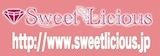 Sweet Liciousオフィシャルブログ「デリシャスな毎日」by Ameba