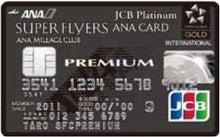 クレジットカードミシュラン・ブログ-ANA JCB SFC PREMIUM