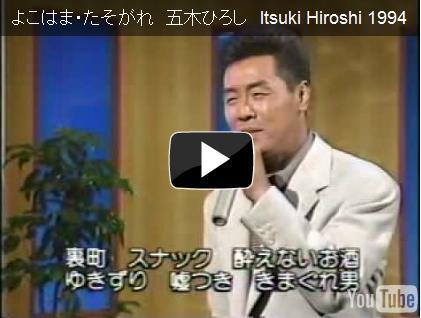五木ひろし よこはま・たそがれ|You Tube 思い出の散歩道!