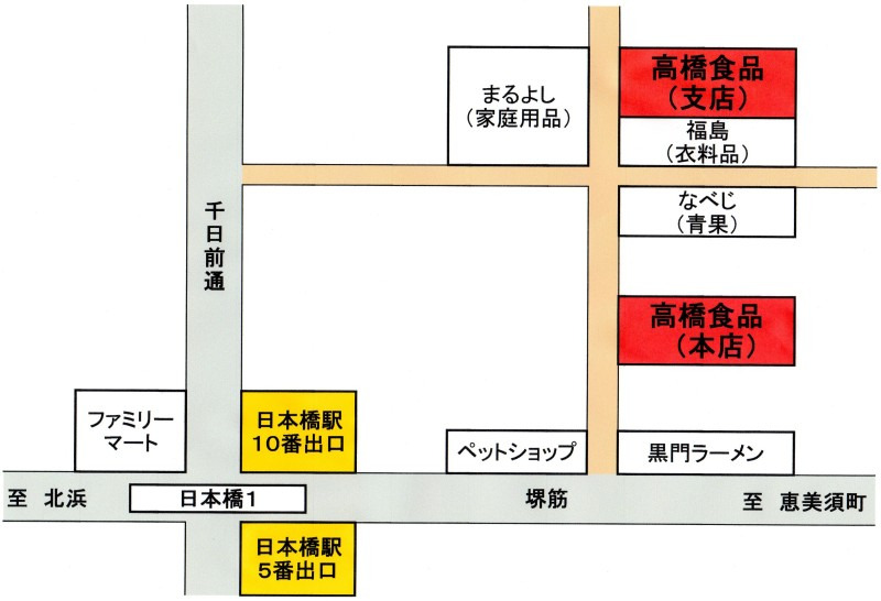 高橋食品株式会社-高橋食品の地図