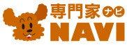$専門家NAVI運営担当のブログ