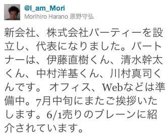 福田敏也 オフィシャルブログ PEACE! Powered by Ameba-party1