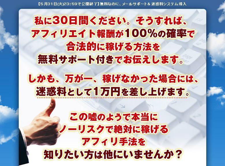 世界を旅する年収1億スーパーアフィリエイター 川島和正オフィシャルブログ Powered by Ameba-FXJ