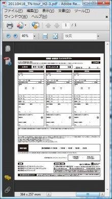 pdf 印刷 右側だけ