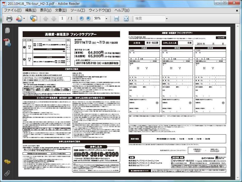pdf 印刷 縮小したい