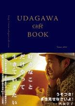 宇田川カフェBOOK