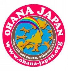 OHANA JAPAN