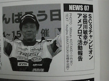 Team Yatagawa 日記-2011053022540000.jpg