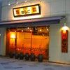 『支那麺 はしご 赤坂店』^〜^♪の画像