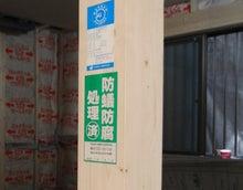 関西にローコストで素敵な家を建てる為のブログ-T3 33-A1 構造-7