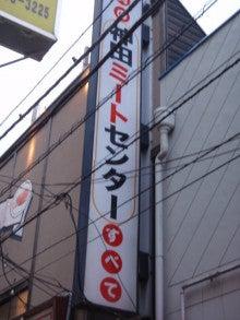 高田明美オフィシャルブログ「Angel Touch」Powered by Ameba-ミートセンター看板