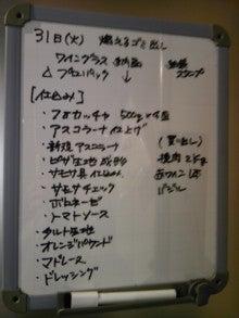 $高田食堂-ホワイトボード