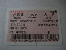 お気楽添乗員徒然紀行 (現役引退しました)-北京西から九龍