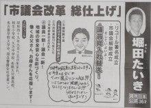 $市長のための市会ではなく、市民のための名古屋市会を!-堀田太規 選挙公報