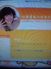 和泉テルミオフィシャルブログPowered by Ameba-DVC00051.jpg