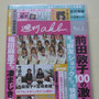 DVD「週刊AKB」…
