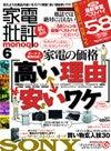 kadenhihyou_6.jpg