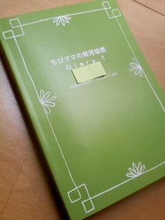 ちびママの徒然育児Diary-Image1686.jpg