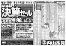 内山家具 スタッフブログ-決算2011表