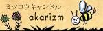 手づくりミツロウキャンドル  a k a r i z m -アカリズム--akarizm_banner