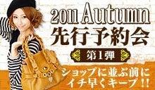 girls shopping BLOG-予約会