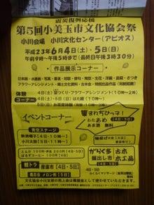 内山家具 スタッフブログ-20110604イベント