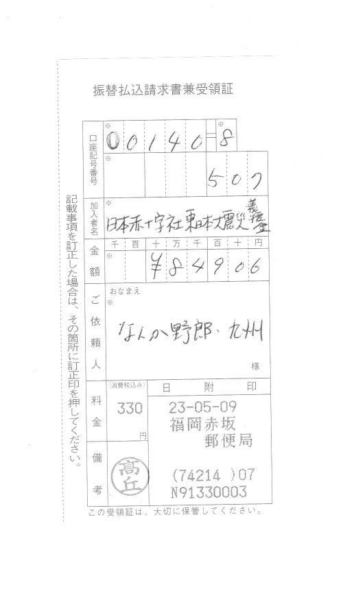 $なんか野郎九州のブログ