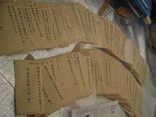 東北動物レスキュー 長崎の保健所の命を救う会の代表のブログ-福島県放浪犬の飼い主さん探しの郵送物。