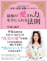 TAKAKOオフィシャルブログ「TAKAKO's Love & Happy」Powered by Ameba-Book