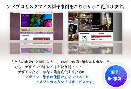 $アメブロカスタムなどで名古屋Webコンサル会社の売れる仕組み実現~社長のチョコっとした出来事-アメブロカスタマイズ制作事例