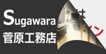 苫小牧市の新築、リフォーム、店舗建築は菅原工務店