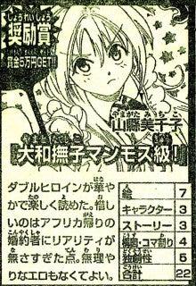漫画イラストの描き方実践指導 | 漫画の学校「日本マンガ塾」のブログ-20110603-03