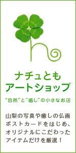 ナチュともアートショップ - 自然と癒しの小さなお店