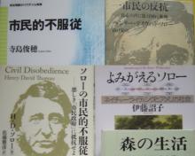 レフティやすおの作文工房-ソロー「市民的不服従」と関連本