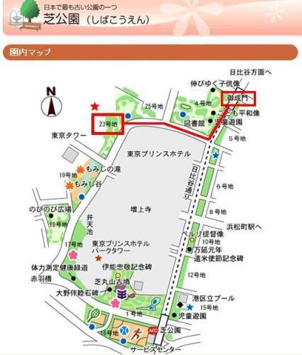 sakuraraボード-芝公園