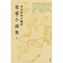 $21世紀のポップ中毒者-変愛小説集 2