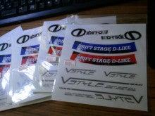 ドリフト屋 D-Like-2011-06-04 16.50.46.jpg2011-06-04 16.50.46.jpg