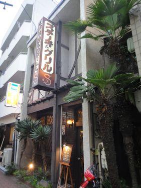 横浜発 驢馬人の美食な日々-Grill S