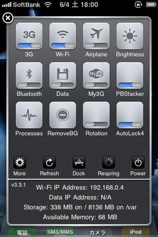 知っておきたいiPhone iPod Touch 脱獄後の設定活用法   ichitaso's back ...