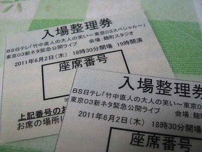 BS日テレ 「竹中直人の大人の笑い~東京03スペシャル~」 | あち ...