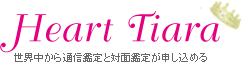 藤岡リナ(開運アドバイザー&心理学博士)の大きな資産形成ハートティアラエクセレント!