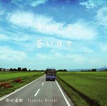 都竹宏樹オフィシャルブログ「ジョニーは本名ではありません」Powered by Ameba-青いバス/蒼い日々.jpg