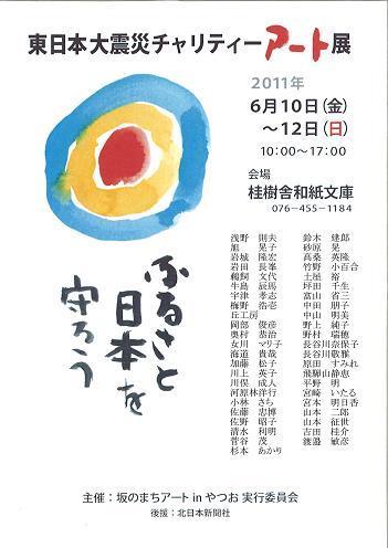 【富山市八尾山田商工会】わいわい やつお やまだ-東日本大震災チャリティーアート展