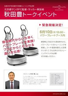 「旬女の会」ブログ-talk events