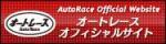 オートレースオフィシャルサイト